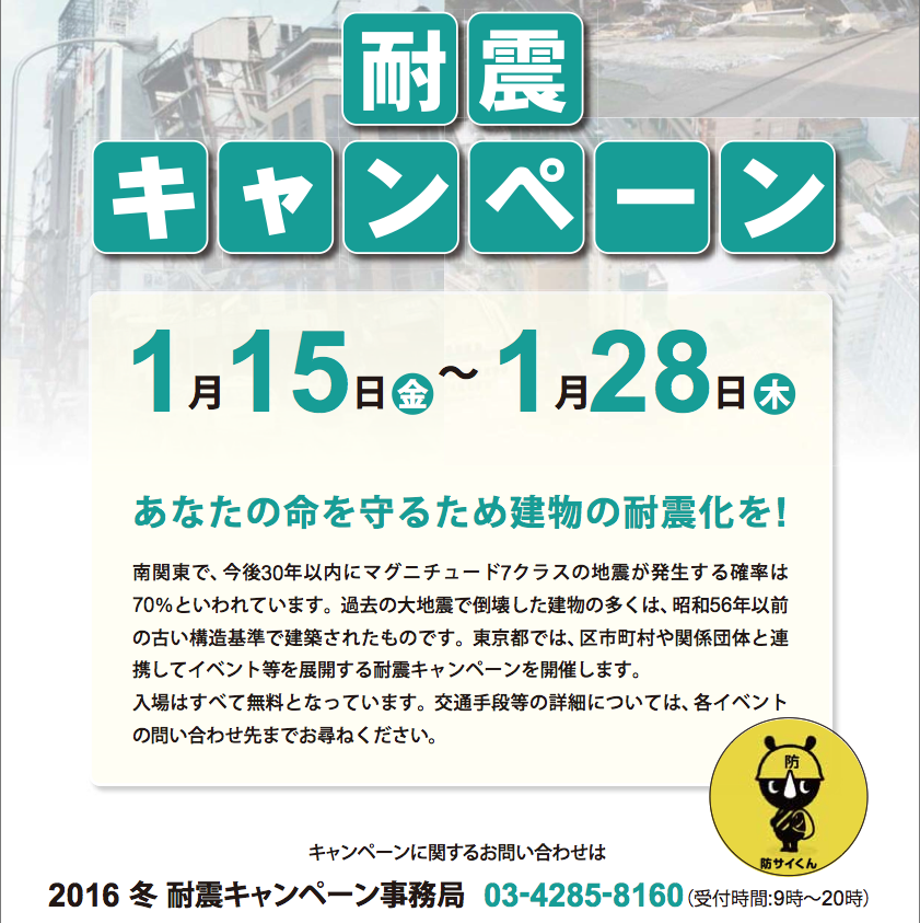 耐震キャンペーン