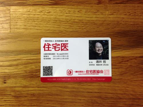 住宅医カード