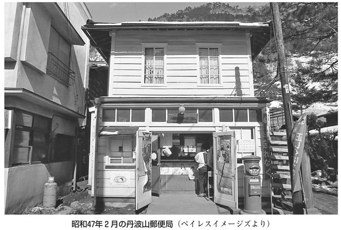旧丹波山郵便局 昭和47年