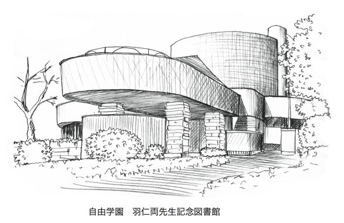 建物雑想記 羽仁記念図書館