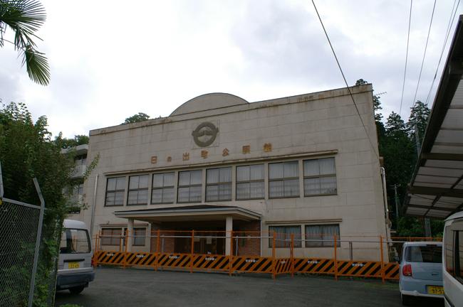 建物雑想記 旧日の出町公民館