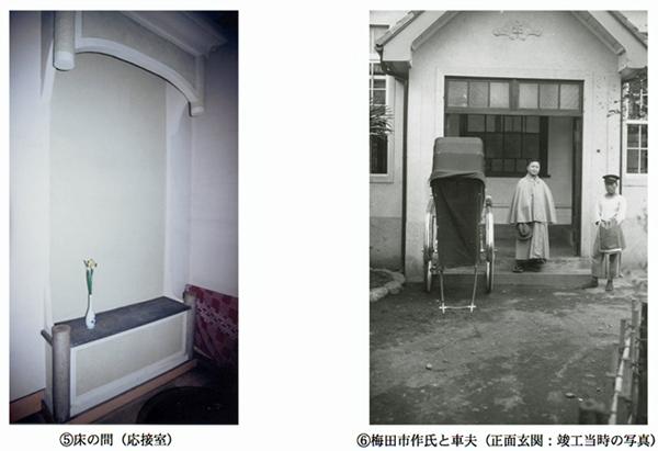 旧梅田家診療所登録資料2