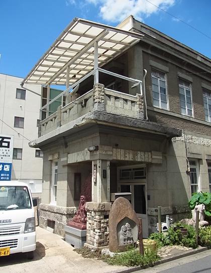 池田石材店