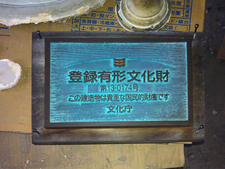 登録有形文化財 真鍮プレート